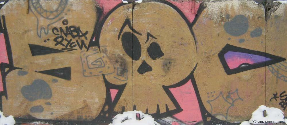 граффити - оптимизм