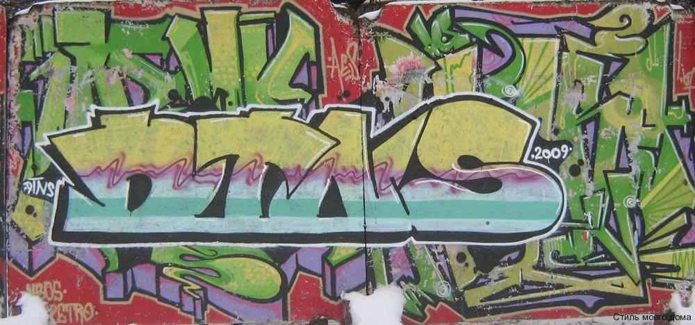 графити - м. Бауманская