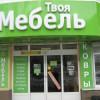 Мебель на Семеновской — магазин мебели «Твоя мебель»