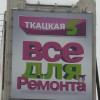 Стройматериалы у метро Семеновская — магазин «ВСЕ ДЛЯ РЕМОНТА»