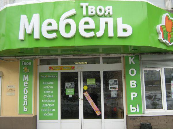 Магазинах мебель россии твоя мебель