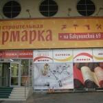 инструмент, шторы и стройматериалы на бакунинской м. Бауманская