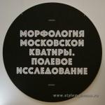 квартира советской эпохи - мебель и интерьеры