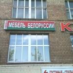 Магазин Мебель Белоруссии на Семеновской