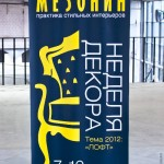 Неделя Декора журнала Мезонин - тема: Лофт